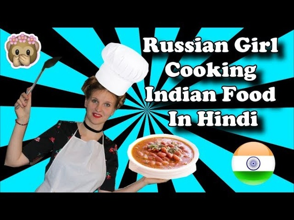 Готовим индийскую еду и учим хинди