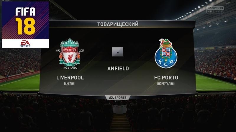 FIFA 18 - ПРОГНОЗ│18 ЛИГА ЧЕМПИОНОВ 2018│ЛИВЕРПУЛЬ - ПОРТУ Liverpool - Porto