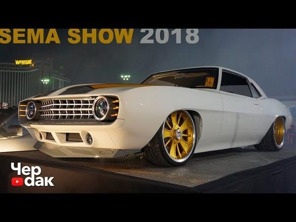 Ты должен это увидеть Тюнинг Шоу Sema 2018