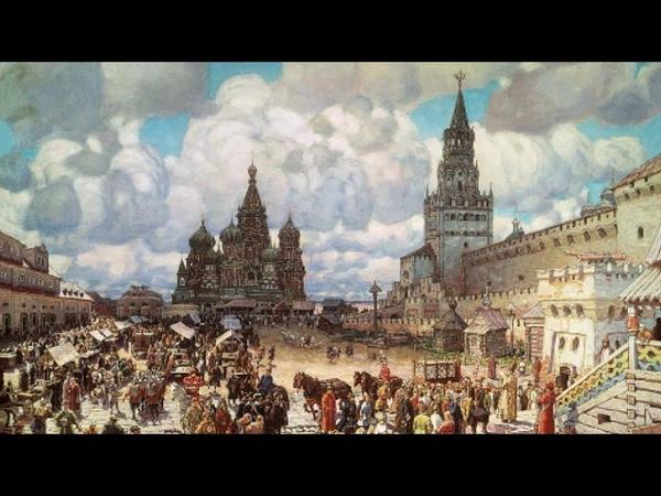 Споры о возрасте Москвы (рассказывают Алексей Клименко и Леонид Кондрашев)