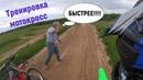 Тренировка в Старой Руссе Мотокросс YCF Bigy 150 mx