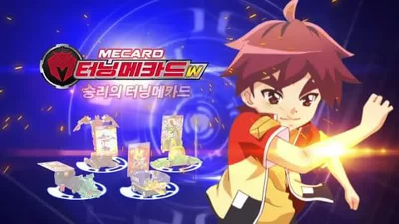 Мекард - 1 серия