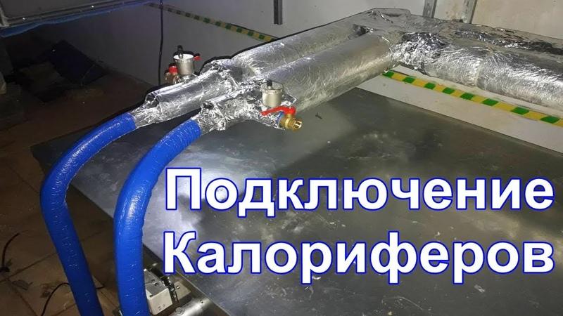 Подключение калориферов к приточной установке системы вентиляции и кондиционирования
