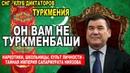 СНГ- КЛУБ ДИКТАТОРОВ. ТУРКМЕНБАШИ. Туркмения