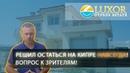 🌊🏖👉Стоит ли покупать недвижимость на Северном Кипре? Начинаем новый проект вопрос к зрителям!