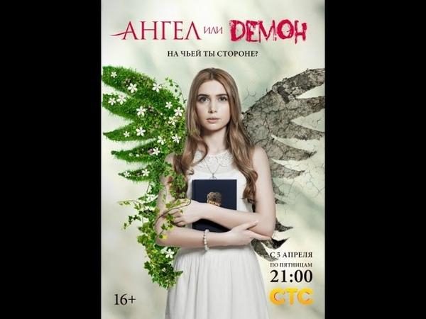 Ангел или Демон 1сезон 1 серия