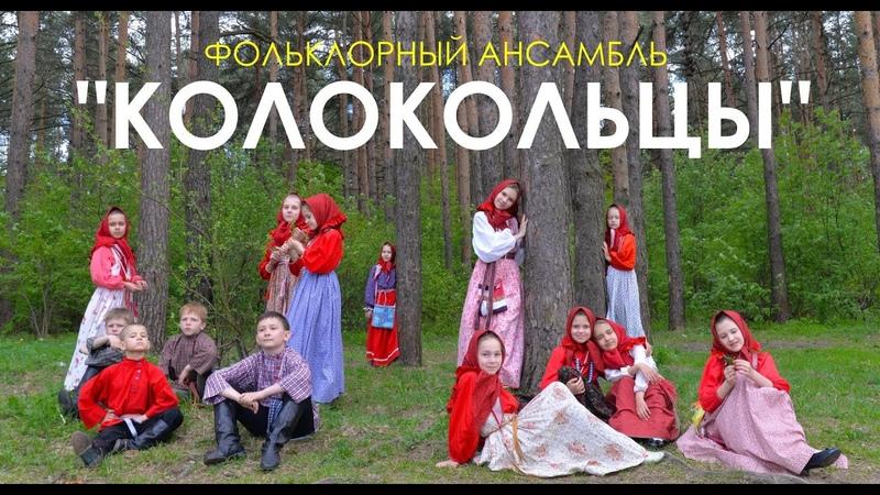 Фольклорный ансамбль КОЛОКОЛЬЦЫ г.Подольск