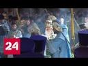 В Москве торжественно проводят мощи святителя Спиридона Тримифунтского Россия 24