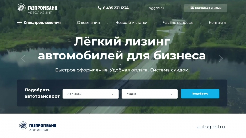 Сайт Газпромбанк Автолизинг