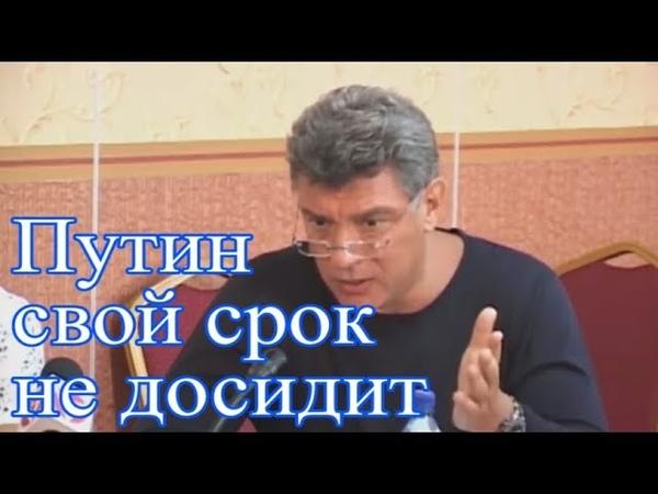 Борис Немцов, тогда уже знал, что будет с Россией.