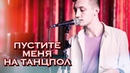 HAMMALI NAVAI - ПУСТИТЕ МЕНЯ НА ТАНЦПОЛ (Alexandr Grechanik cover)