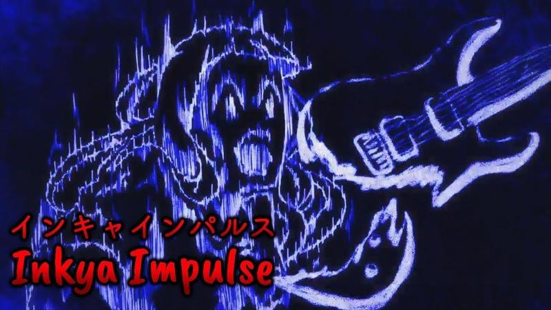 『Lyrics MAD』 Asobi Asobase ED Full - Inkya Impulse / Hanako, Olivia, Kasumi feat. Ikepy KSKN