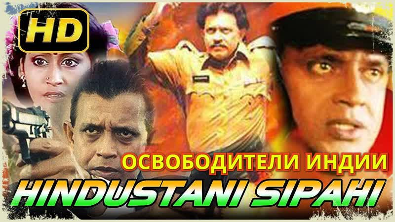 Освободители Индии - Фрагмент (2002)