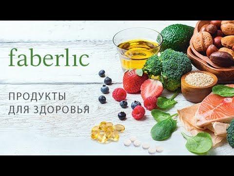 Онлайн обучение Продукты для здоровья Faberlic смотреть онлайн без регистрации