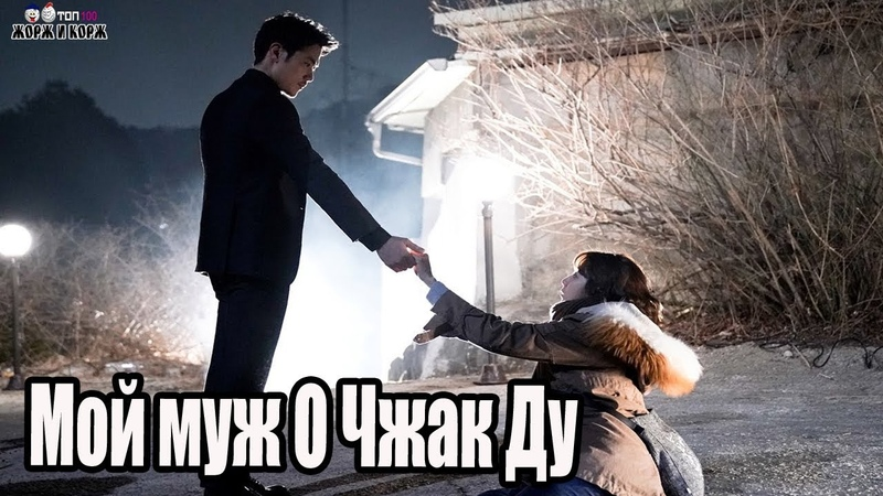 Мой муж О Чжак ДуMy Husband Oh Jak Doo (2018).Трейлер