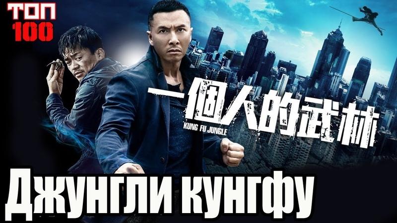 Кунг-фу джунгли / Последний из лучших / Kung Fu Jungle / Yat ku chan dik mou lam(2014). Трейлер