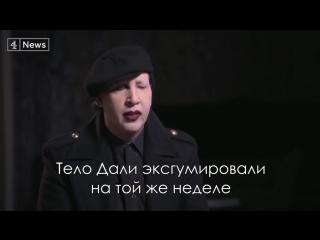 Marilyn Manson 2018 Интервью _ Marylin Manson 2018 Interview