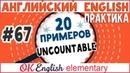 20 примеров 67 Ubcountable - Неисчисляемые существительные   OK English Elementary
