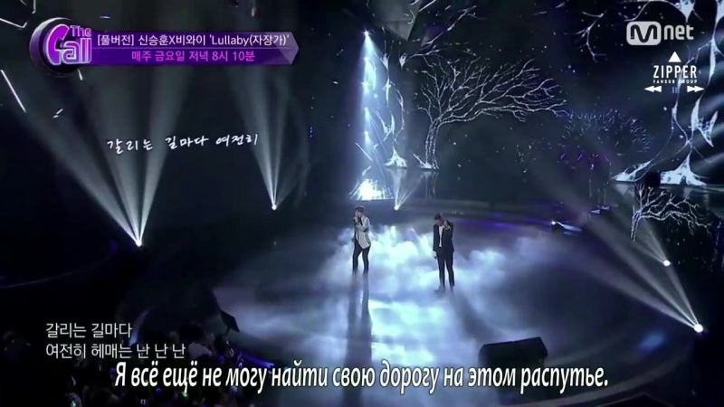 Shin SeungHun BewhY - Lullaby [рус.саб]