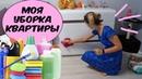 КАК Я УБИРАЮСЬ ДОМА ГЕНЕРАЛЬНАЯ УБОРКА КВАРТИРЫ My cleaning routine