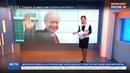 Новости на Россия 24 • Все кандидаты Трампа президент выберет директора ФБР после собеседований