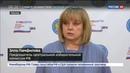 Новости на Россия 24 • От непарламентских партий на выборы ЦИК зарегистрировал только Бориса Титова