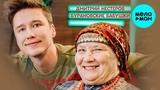 Дмитрий Нестеров и Бурановские бабушки - Любимые песни (ЕР 2018)