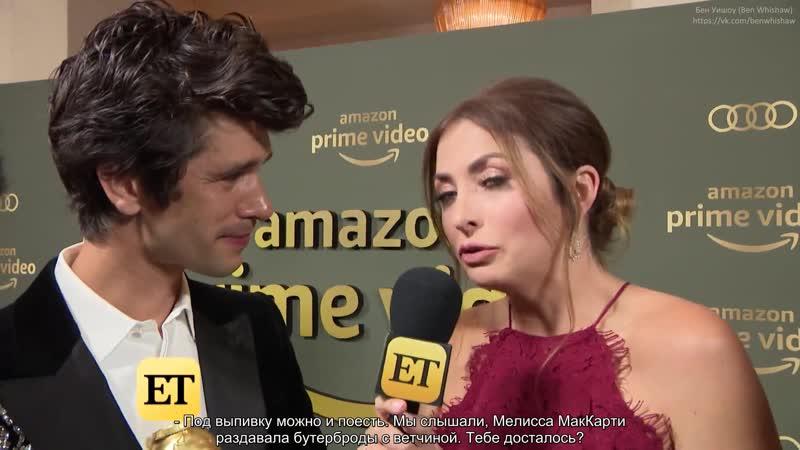 Интервью Бена Уишоу для ET на вечеринке Amazon после «Золотого глобуса» (русс. суб.)