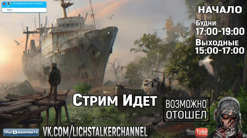 Лич Сталкер - live via Restream.io