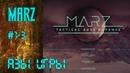 MarZ: Tactical Base Defence. Начало, 1-3 миссии.
