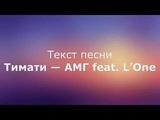 Тимати feat. L'One - АМГ текст песни