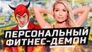 КОРОЧЕ, ДЕМОН В ФИТНЕС КЛУБЕ ЗОЖНУТЫЕ