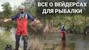 Вейдерсы для рыбалки FINNTRAIL обзор Старкова Андрея