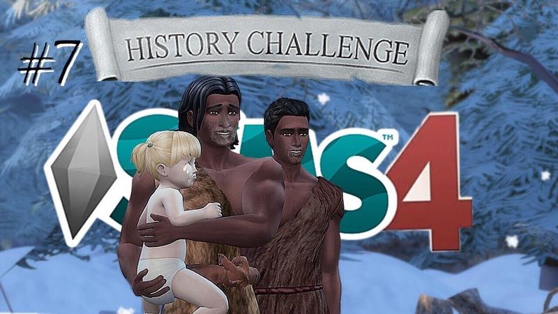 Симс 4 Челлендж Цивилизация Древний мир 7 УКРАЛИ РЕБЕНКА