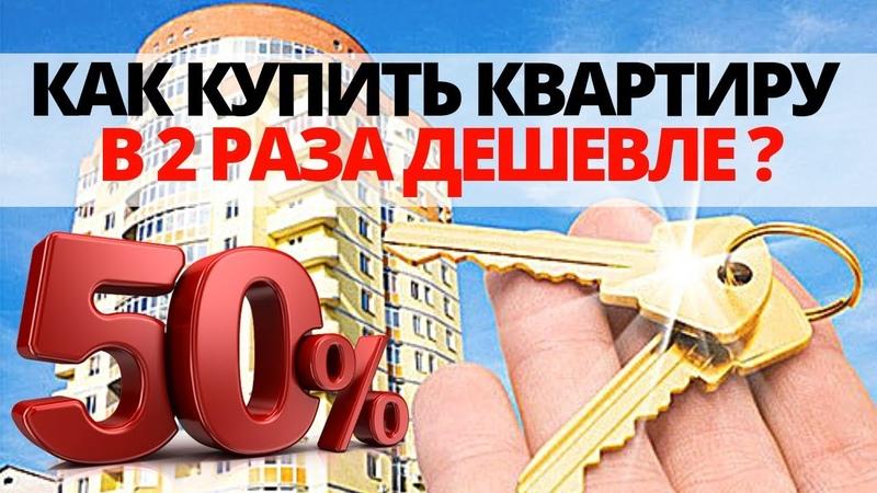 ШОК Как купить квартиру в 2 раза дешевле Как дешево купить квартиру Успевайте Только в 2018 19г