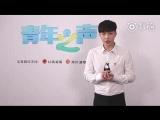 181001 EXO Lay Yixing @ Youth Hunan Studio Weibo Update