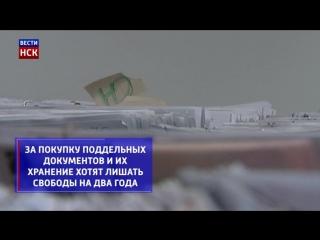 Правительство решило ужесточить наказание за подделку паспорта и удостоверений спецслужб