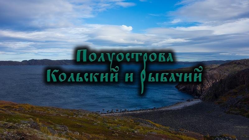 Полуострова Кольский и Рыбачий