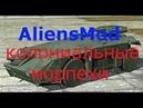 AliensMod Колониальные морпехи
