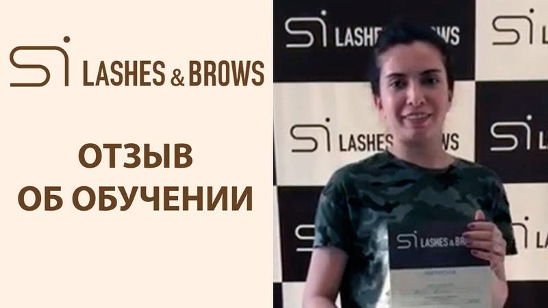 03.05.2018: Отзыв об обучении Si Lashes Brows
