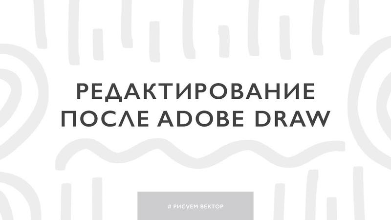 Редактирование картинок, нарисованных в Adobe Draw