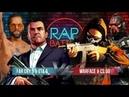 Рэп Баттл 2x2 - Warface CSGO vs. Far Cry 5 GTA 5