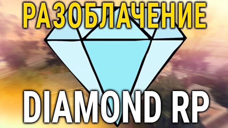 ВСЯ ПРАВДА О DIAMOND RP! СЕКРЕТНЫЕ ДАННЫЕ ОТ ВЛАДЕЛЬЦА (TONY BARRERA) - ИНТЕРВЬЮ C ЛЕГЕНДАМИ SAMP