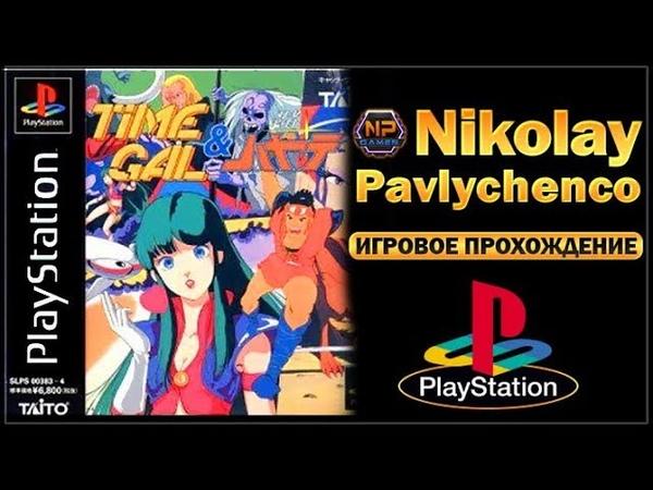 Time Gal Девушка времени PlayStation 32 bit Прохождение игр