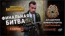 👑ФИНАЛЬНАЯ БИТВА Реалити шоу по мотивам PUBG I 6 СЕРИЯ I Академия киберспорта Ситилинк 16