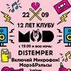 22/09 - 12 ЛЕТ КЛУБУ MOD! - DISTEMPER и другие!!