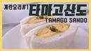 일본식 에그 샌드위치 타마고 산도 Egg Special 1 Japanese Egg Sandwich Tamago Sando