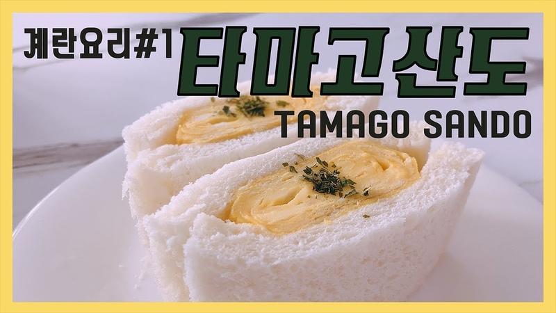 일본식 에그 샌드위치, 타마고 산도 / Egg Special 1: Japanese Egg Sandwich, Tamago Sando