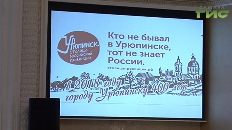 Малые города — большие возможности. В Новокуйбышевске прошла пятая региональная стратегическая сессия