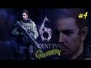 Resident Evil 6 КРИС Полное прохождение на русском! 4 Gamers Обыск ратуши!
